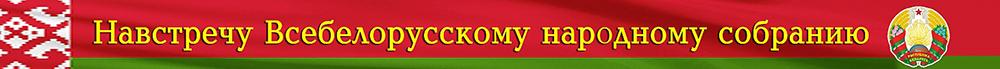 http://shklovinfo.by/articles/navstrechu_vsebelorusskomu_sobraniyu/