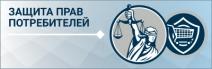 https://mogilev-region.gov.by/category/torgovlya-uslugi-i-cenovoe-regulirovanie/zashchita-prav-potrebiteley